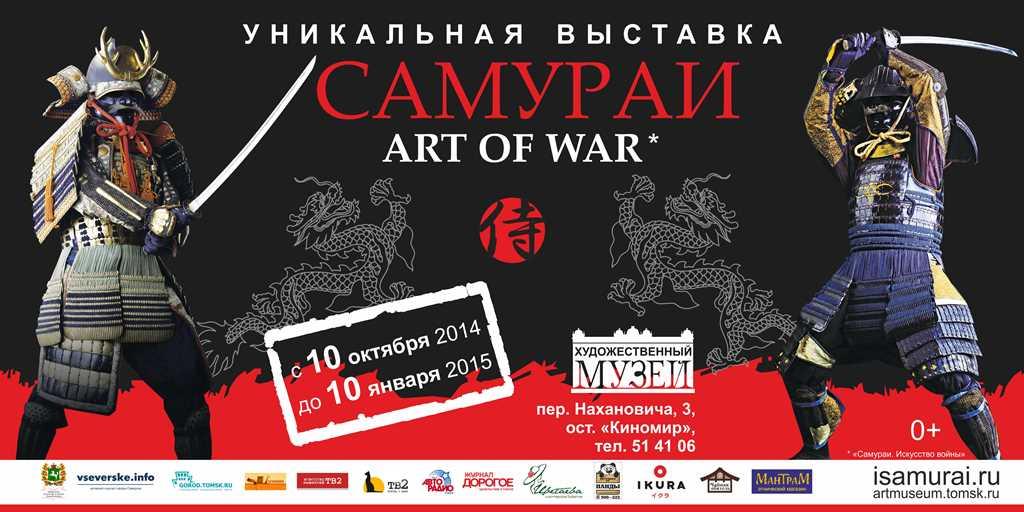 Самураи. Уникальная выставка в Томске