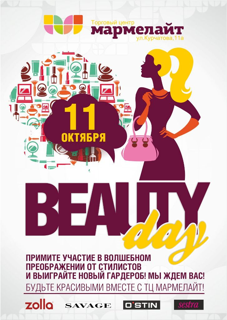 Beauty day в ТЦ «Мармелайт»!