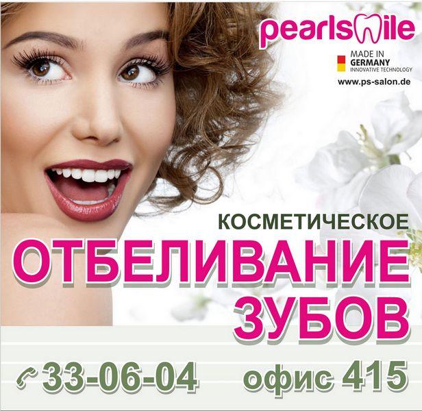 косметическое отбеливание зубов smile room