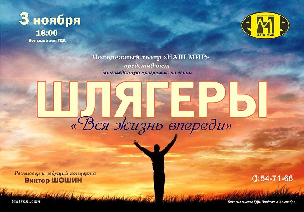"""3 ноября, 18:00. Театр """"Наш мир"""". Концерт """"Вся жизнь впереди"""""""