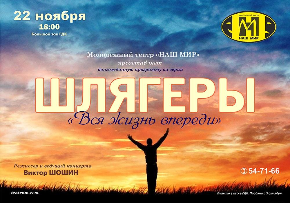 """22 ноября, 18:00. Театр """"Наш мир"""". Концерт """"Вся жизнь впереди"""""""