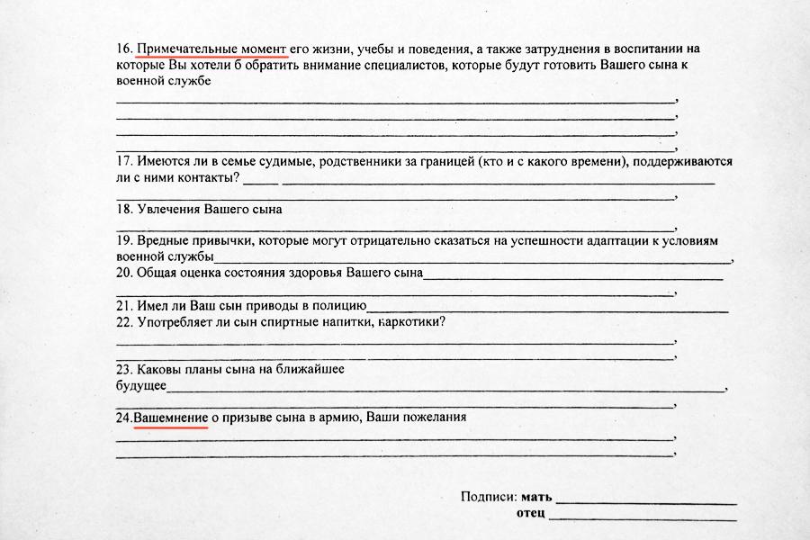 Анкета В Военкомат Образец