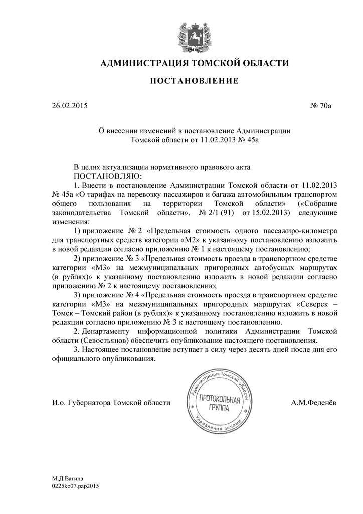 С 10 марта проезд до Томска