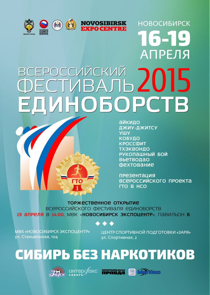 Фоторепортаж с Всероссийского фестиваля единоборств - 2015