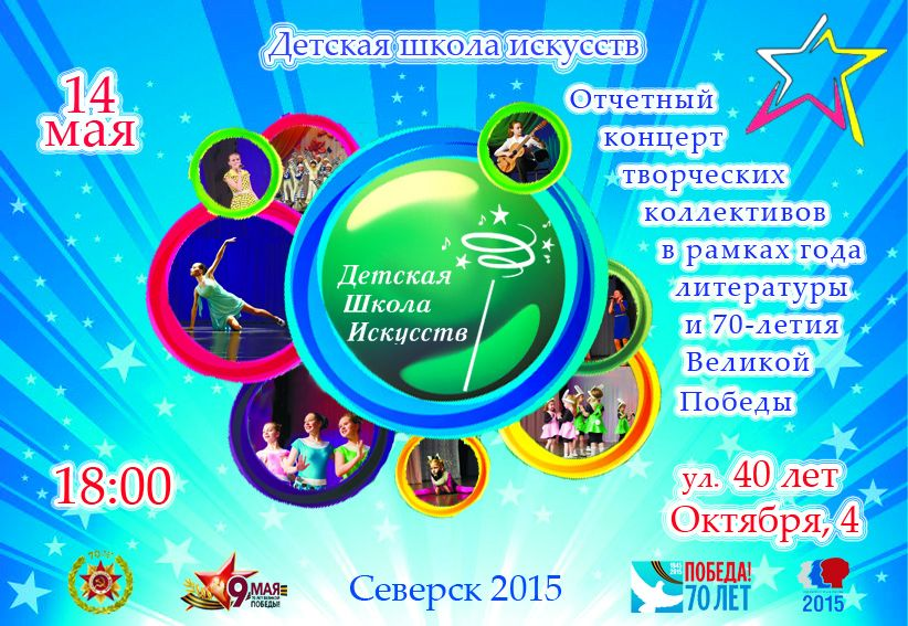 Отчетный концерт ДШИ