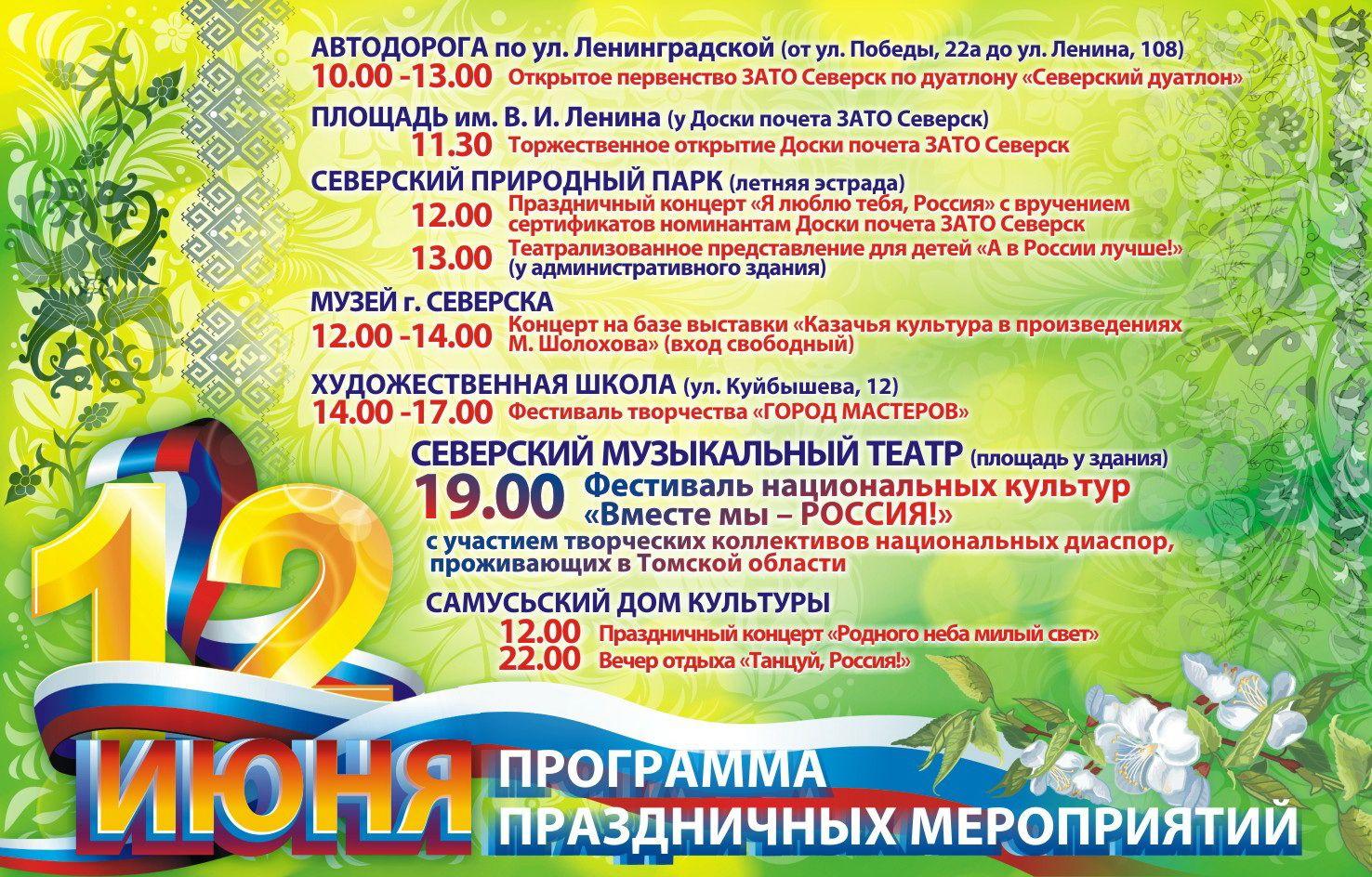 Программа мероприятий, посвященных Дню России