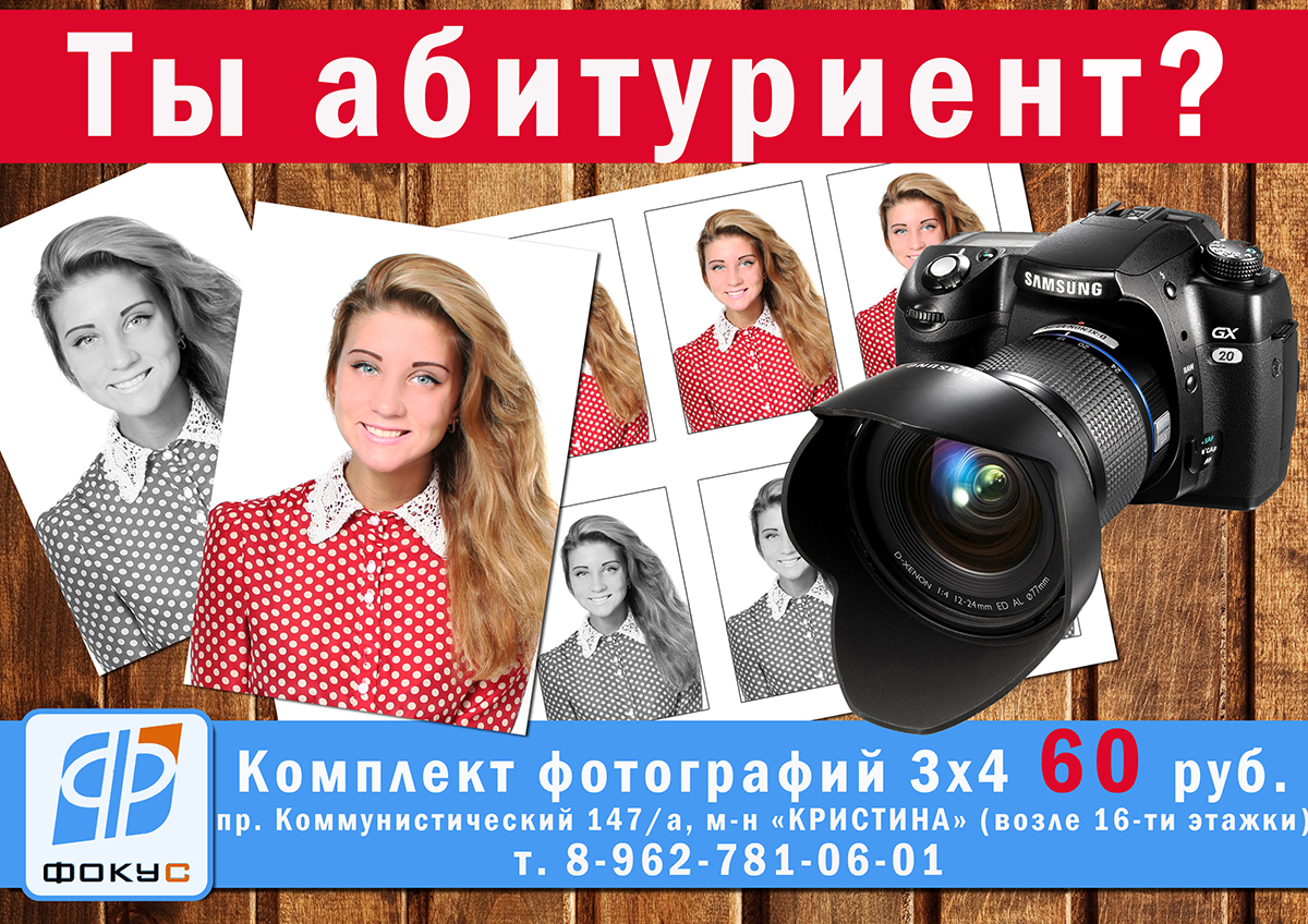 Специальная акция для абитуриентов от фотосалона «Фокус»