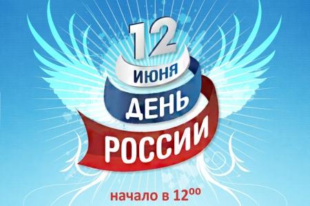 Конкурсом кричалок и семейным квестом отметят День России в парке «Околица»