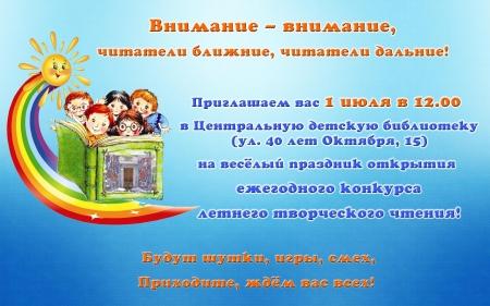 Открытие ежегодного конкурса летнего творческого чтения