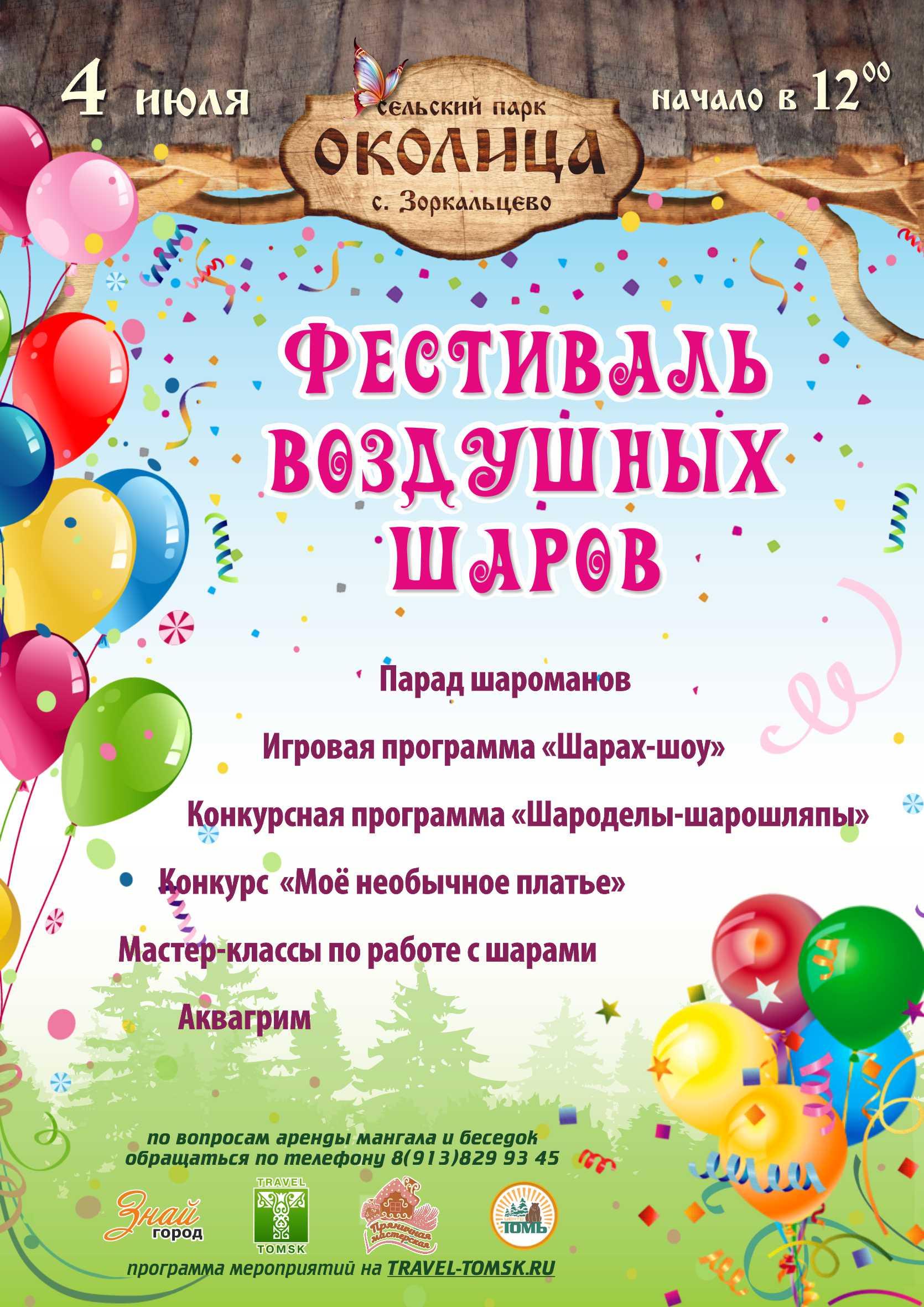 На фестивале воздушных шаров в парке «Околица» соберутся томские аэродизайнеры