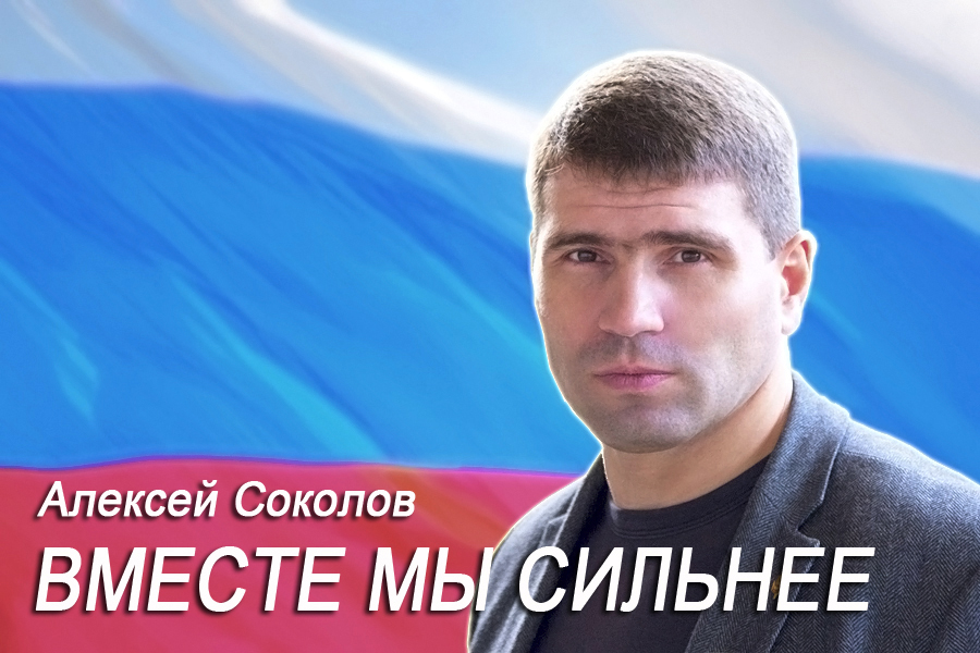 Алексей Соколов пойдет на выборы под лозунгом «Вместе мы сильнее»