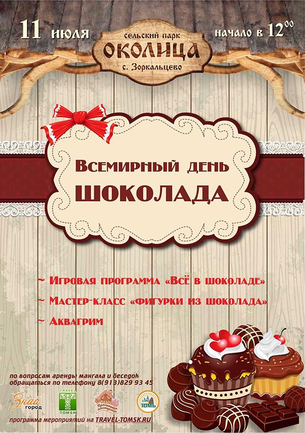 Всемирный день шоколада встретят в парке «Околица» сладким праздником