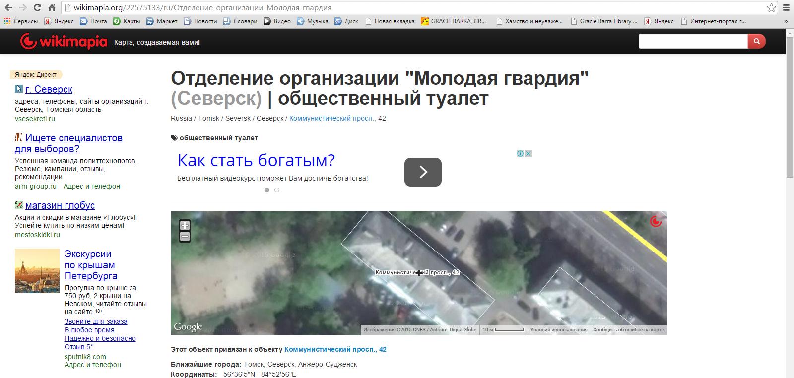 ОК Google. Общественный туалет в Северске