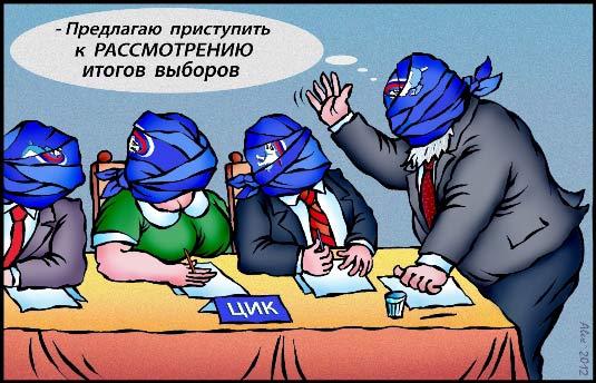 Социологи поставили под сомнение успех «Единой России» на выборах-2015