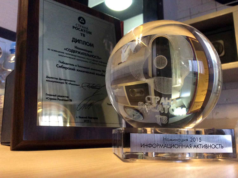 Телепроект «Страна Росатом» признал Сибирский химический комбинат фаворитом отрасли в подготовке теленовостей