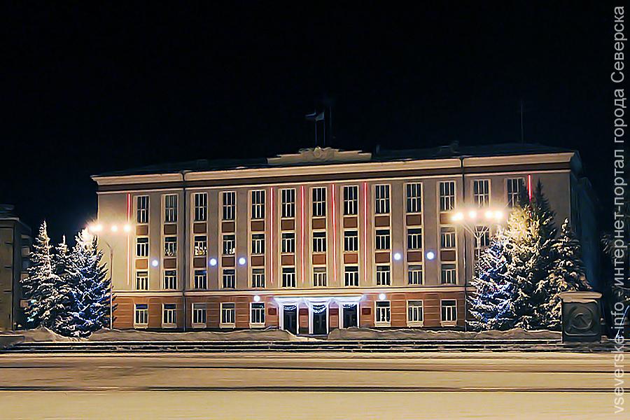 Мэр, депутаты Думы и Администрация поздравляют северчан с новогодними праздниками