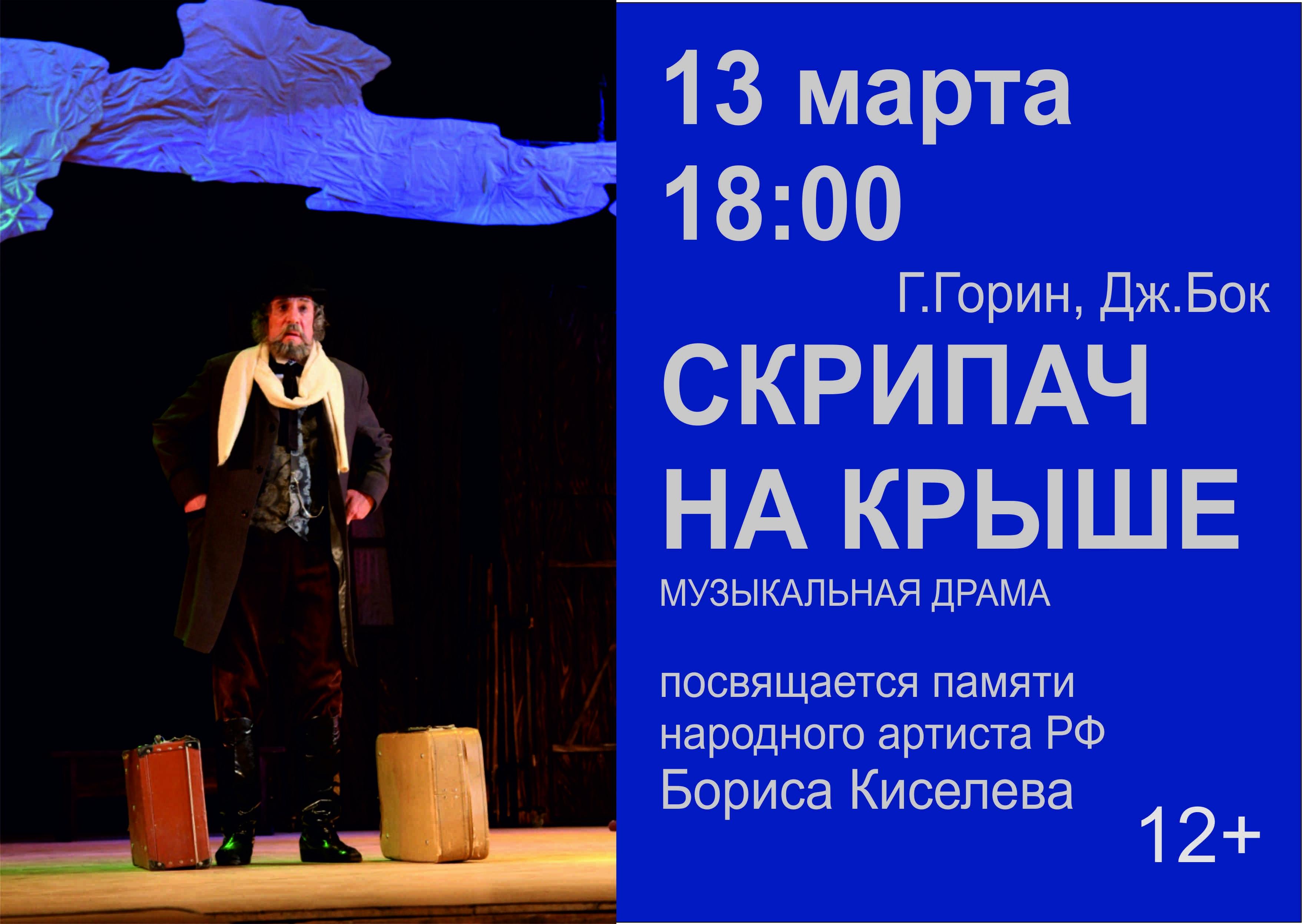Спектакль памяти Бориса Киселева