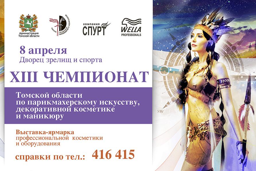 8 апреля стартует чемпионат Томской области по парикмахерскому искусству