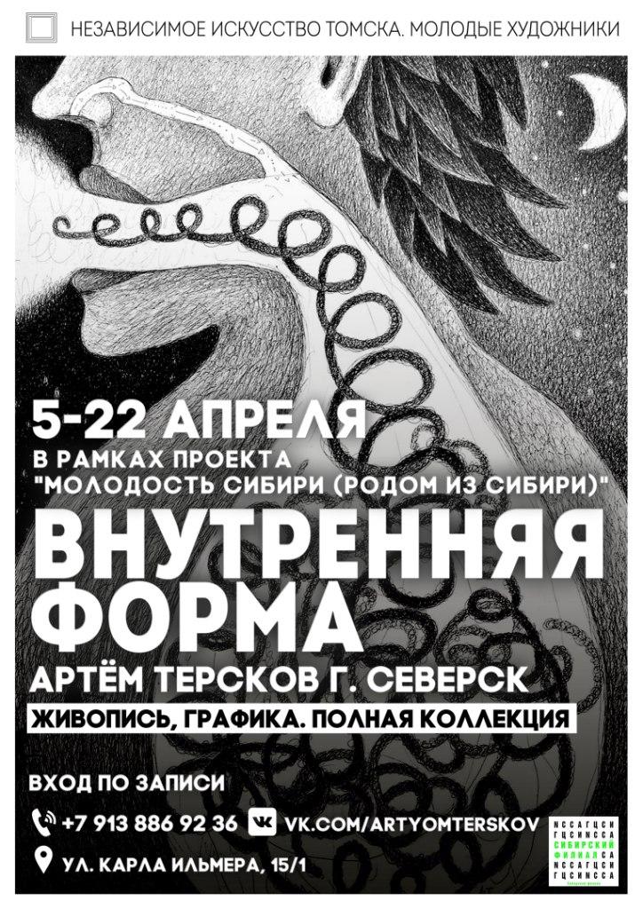 Первая персональная выставка северского художника