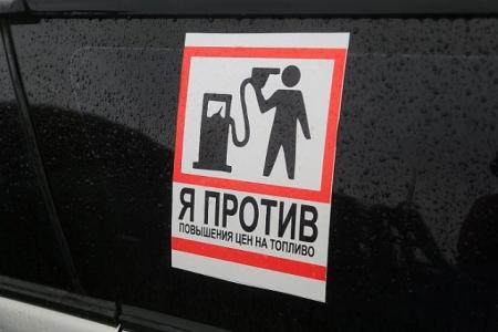 С 1 апреля в России выросли акцизы на бензин и дизельное топливо