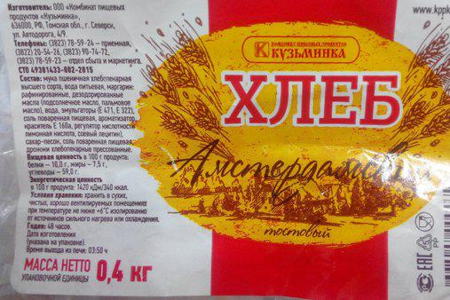 Пальмовое масло в хлебе от Кузьминки