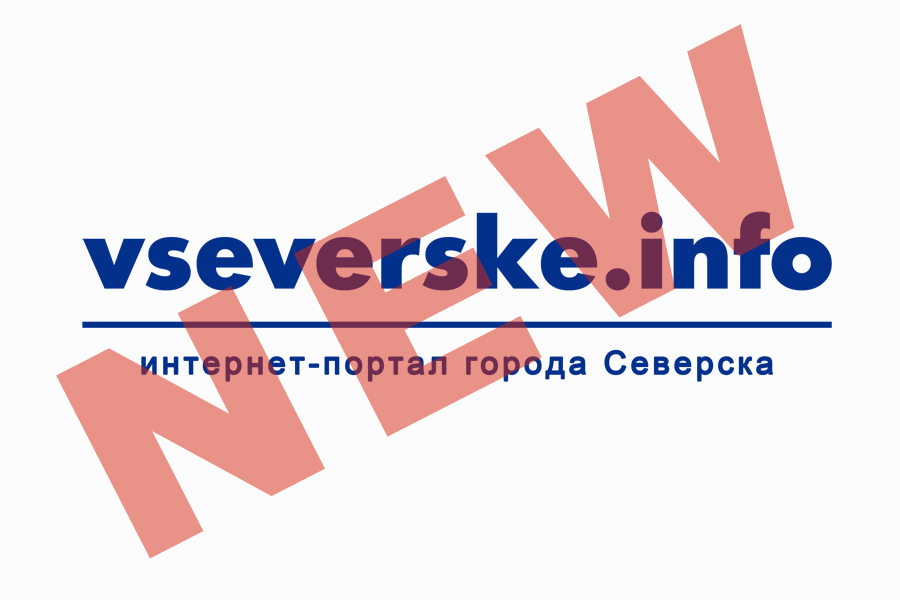 vseverske.info раскрывает главную страницу обновленного сайта