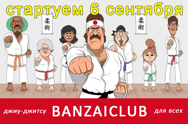 Клуб «Банзай» - джиу-джитсу для всех!