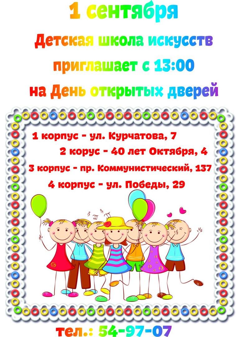 День открытых дверей в Детской школе искусств