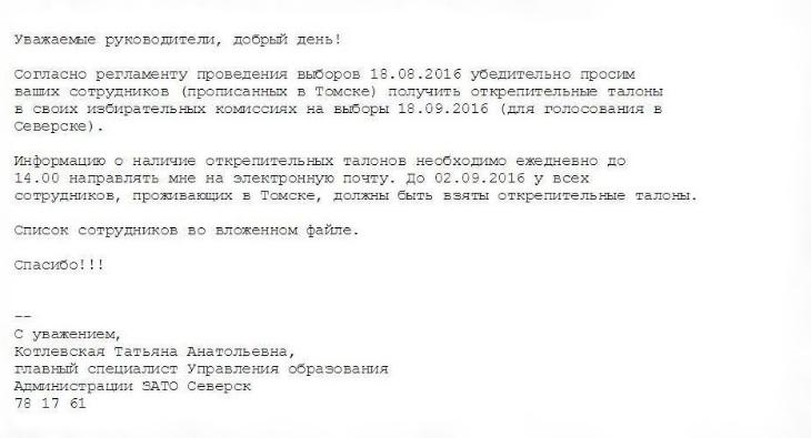 ТВ2: Администрация Северска принуждает учителей к участию в выборах