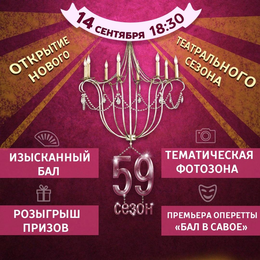 Открытие сезона музыкального театра и премьера «Бал в «SAVOY»