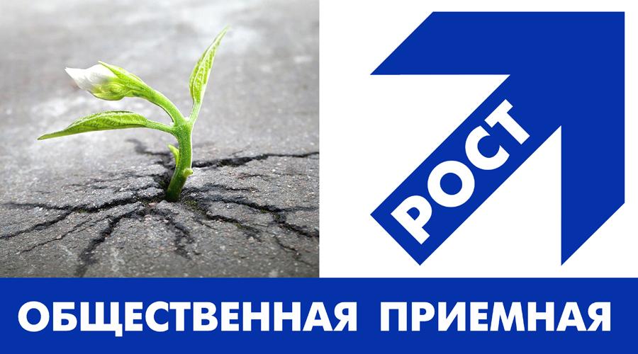 Новый график работы общественной приемной Партии Роста