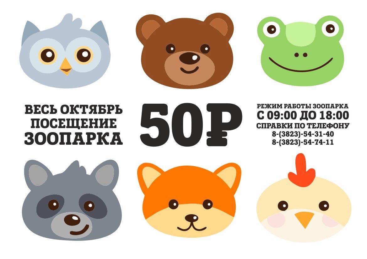 На протяжении всего октября вход в зоопарк всего 50 рублей!