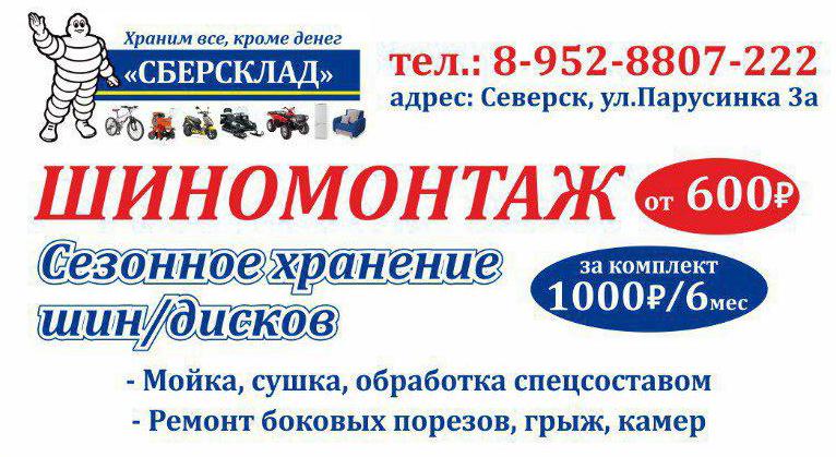 Шиномонтаж от 600 рублей