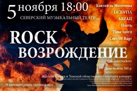 Любители рок-музыки смогут услышать мировые хиты в Северском музыкальном театре