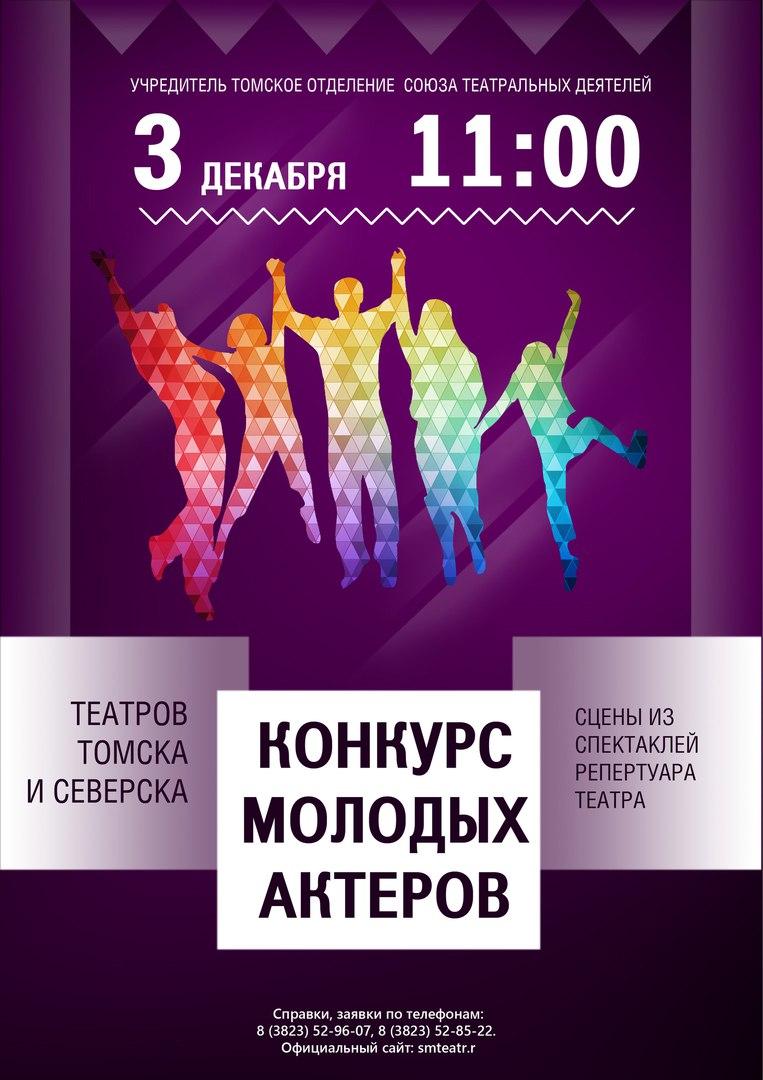Конкурс молодых актеров театров Томска и Северска