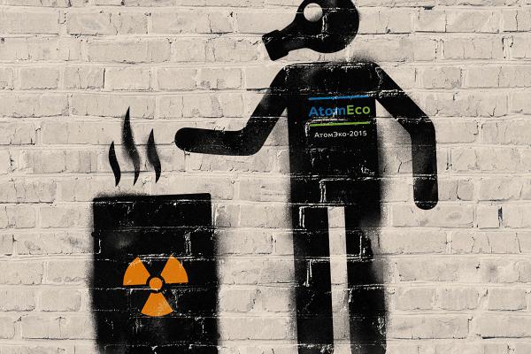 Медики Северска представили в Питере доклад о ликвидации «ядерного наследия»