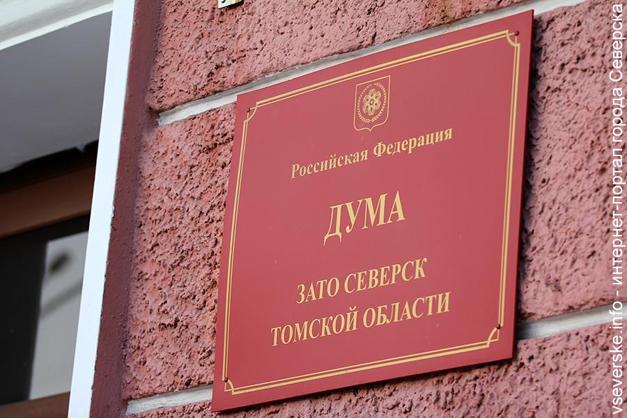 Последняя в 2016 году сессия депутатов завершилась изменениями