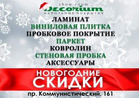 Новогодние скидки и акции в магазине напольных покрытий «Decorium»