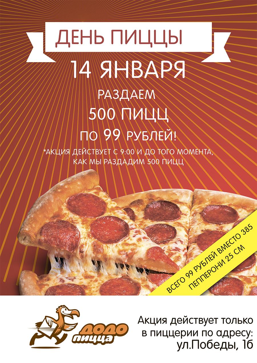 День Пиццы в Северске!