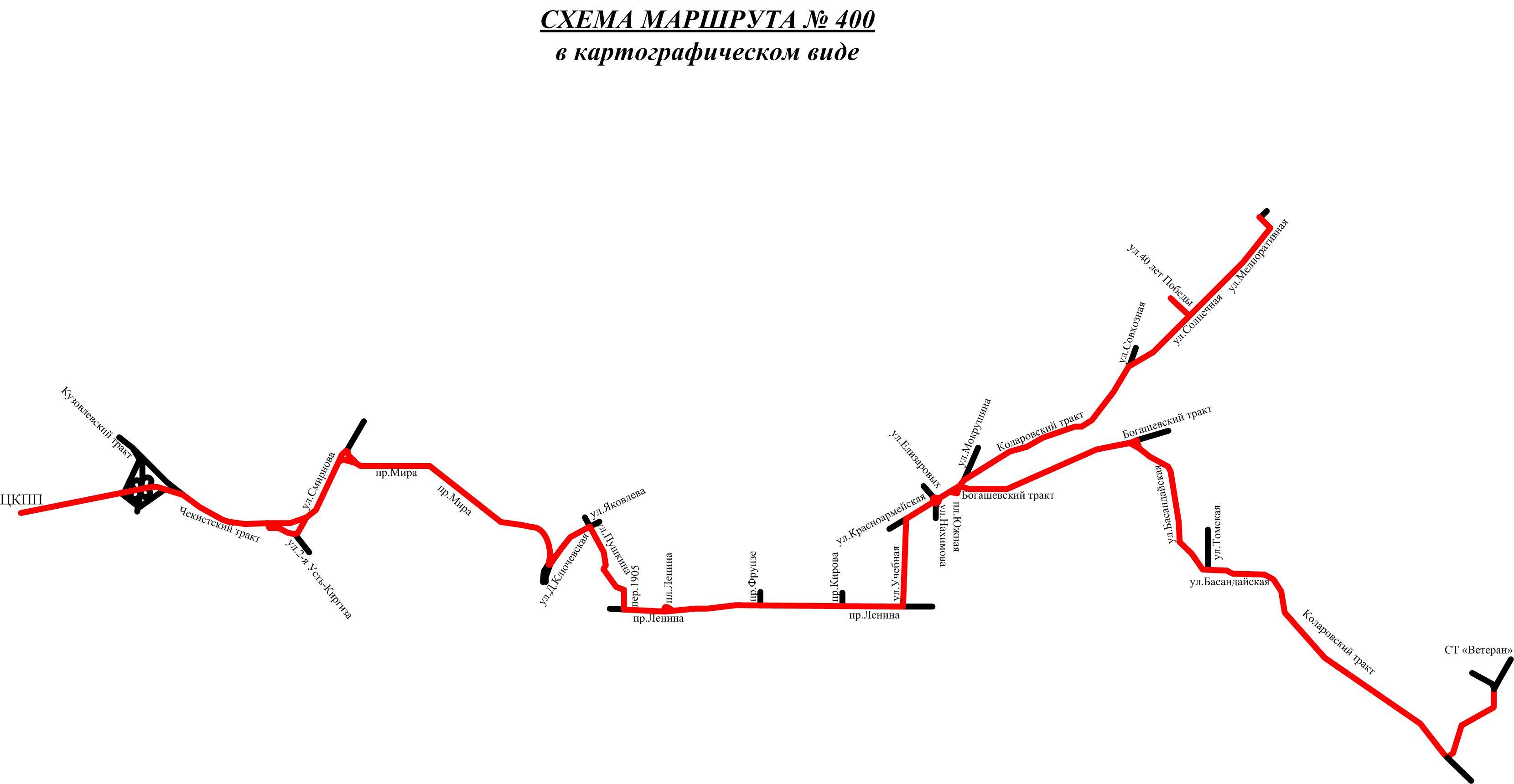 Схема маршрута 400 томск