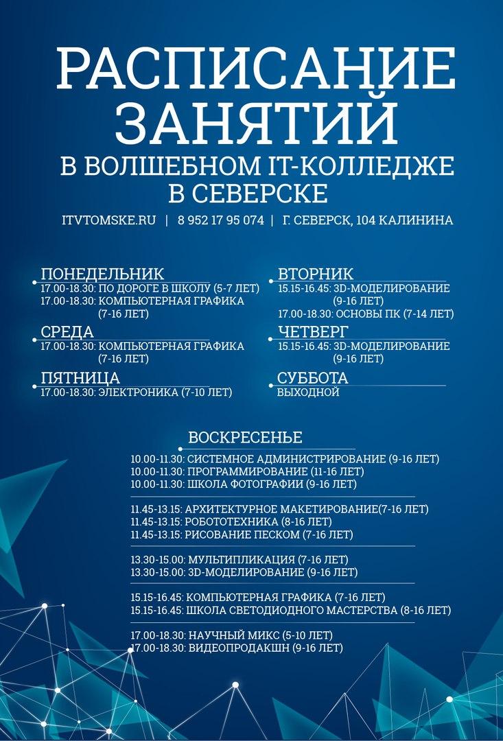 В Северске финишировала первая в городе образовательная площадка от Волшебного IT-колледжа ТГАСУ