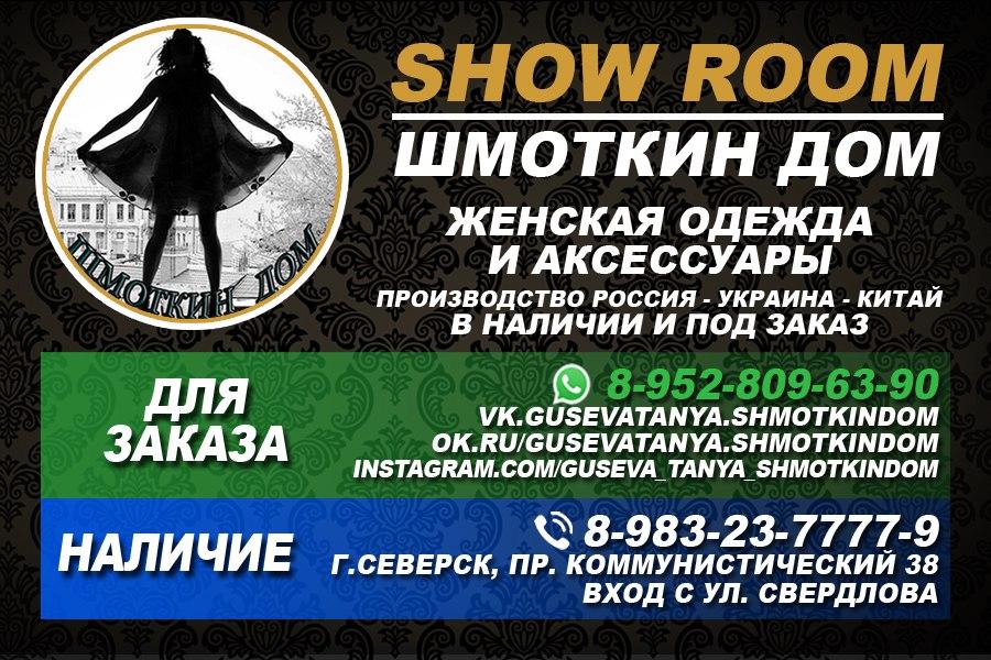 В городе открылся новый магазин женской одежды по адресу пр.Коммунистический, 38