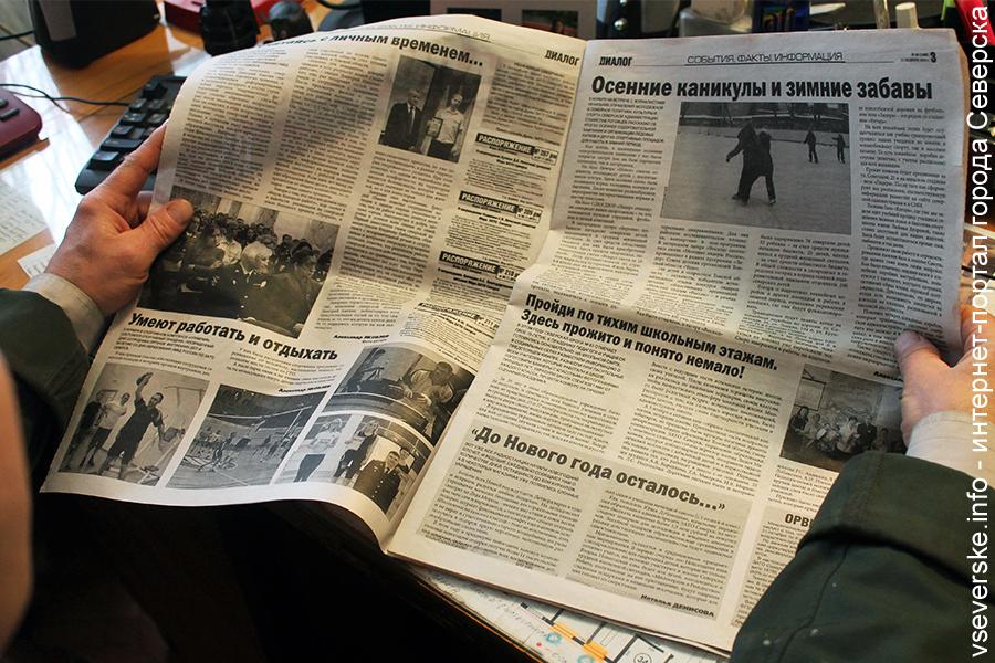 Северчане почти не читают печатные газеты