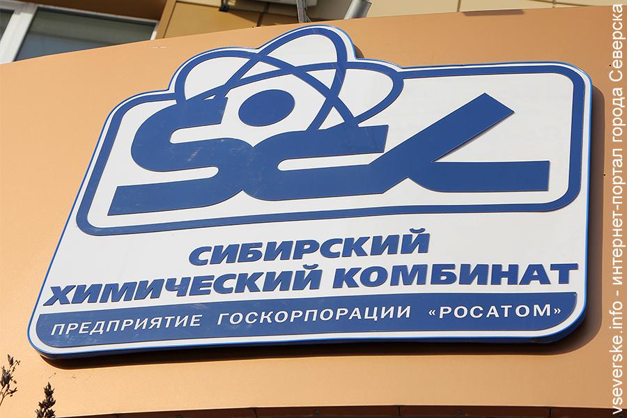"""СХК планирует вывод из эксплуатации части РХЗ, занимавшейся """"оборонкой"""""""