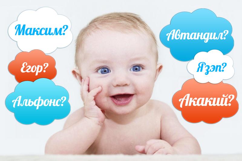 Россиянам могут запретить называть детей «неправильными именами»