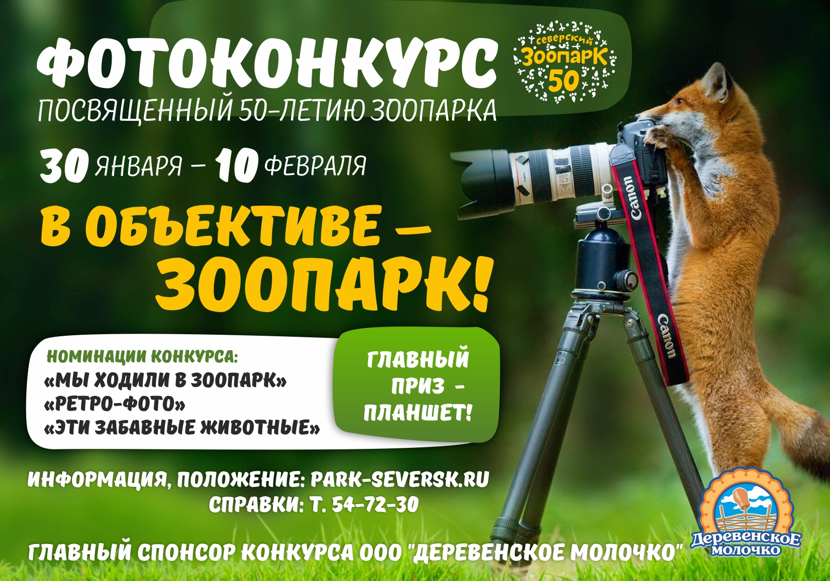 Фотоконкурс «В объективе – Зоопарк!»