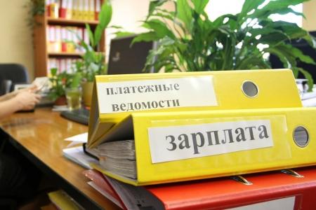 Прокуратура добилась выплаты зарплаты на сумму свыше 38 миллионов рублей