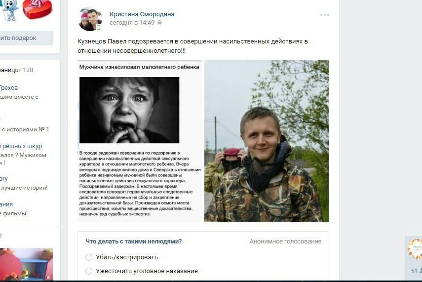 Павел Кузнецов подал заявление в прокуратуру о ложном обвинении в педофилии