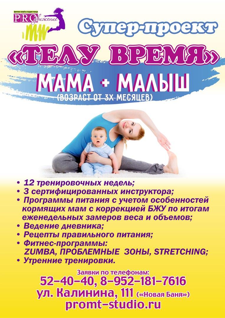 Проект для мам и малышей