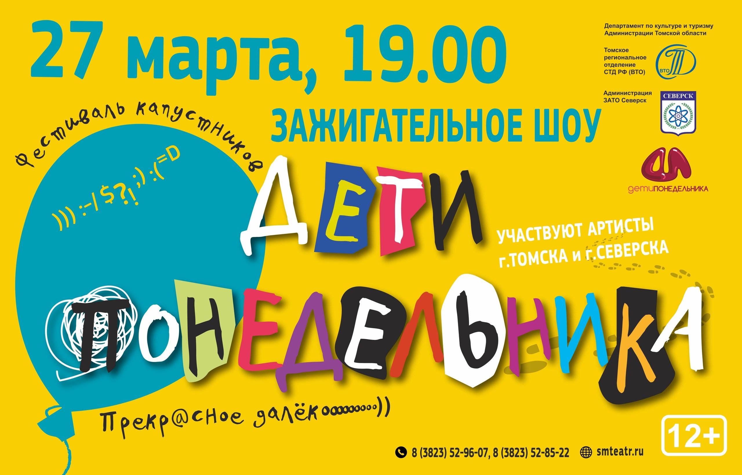 Фестиваль капустников 2017 в Северске